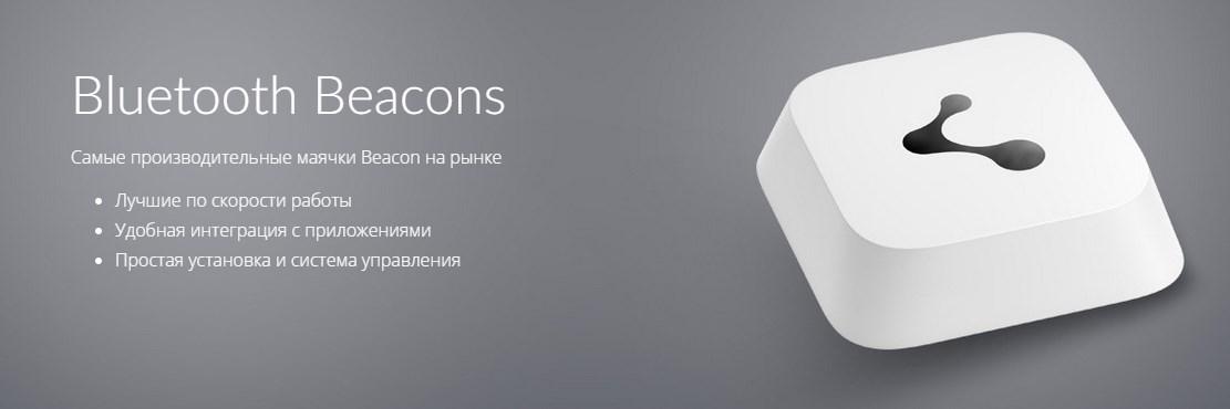 дешевые ibeacon по цене производителя